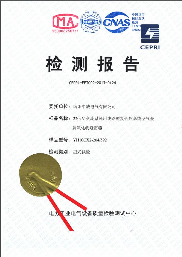 220KV空气jian隙避雷器型式试验bao告