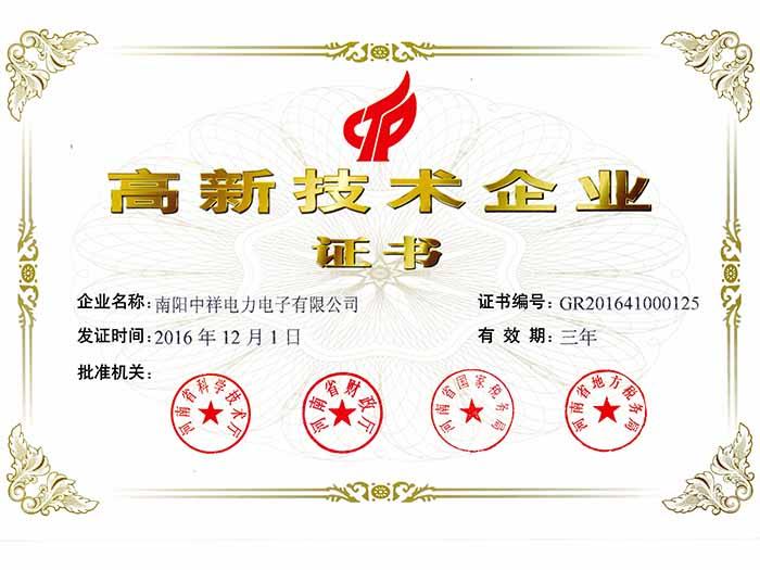 2016高新技shu企业证书
