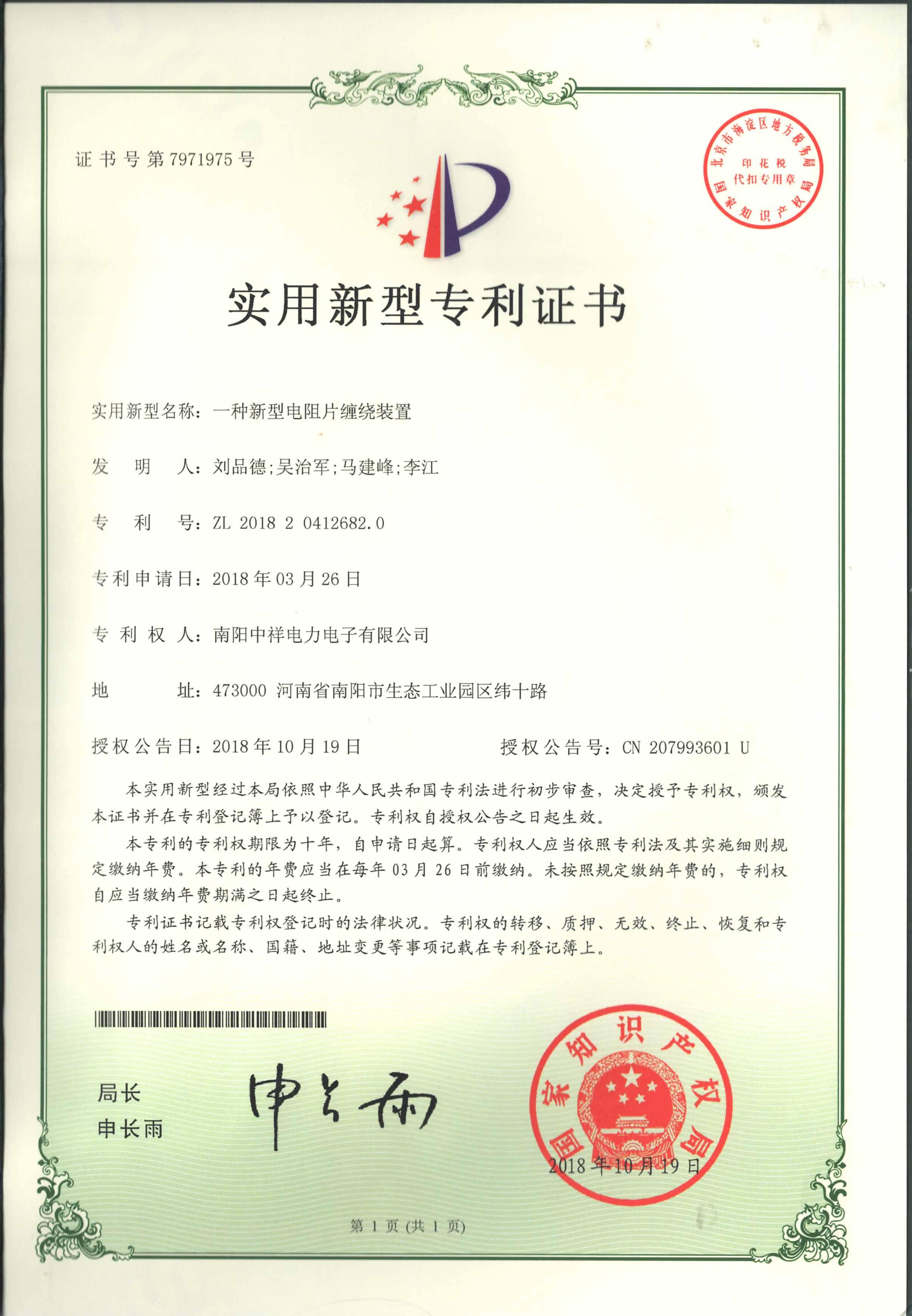 一zhongxin型电zu片chan绕装置
