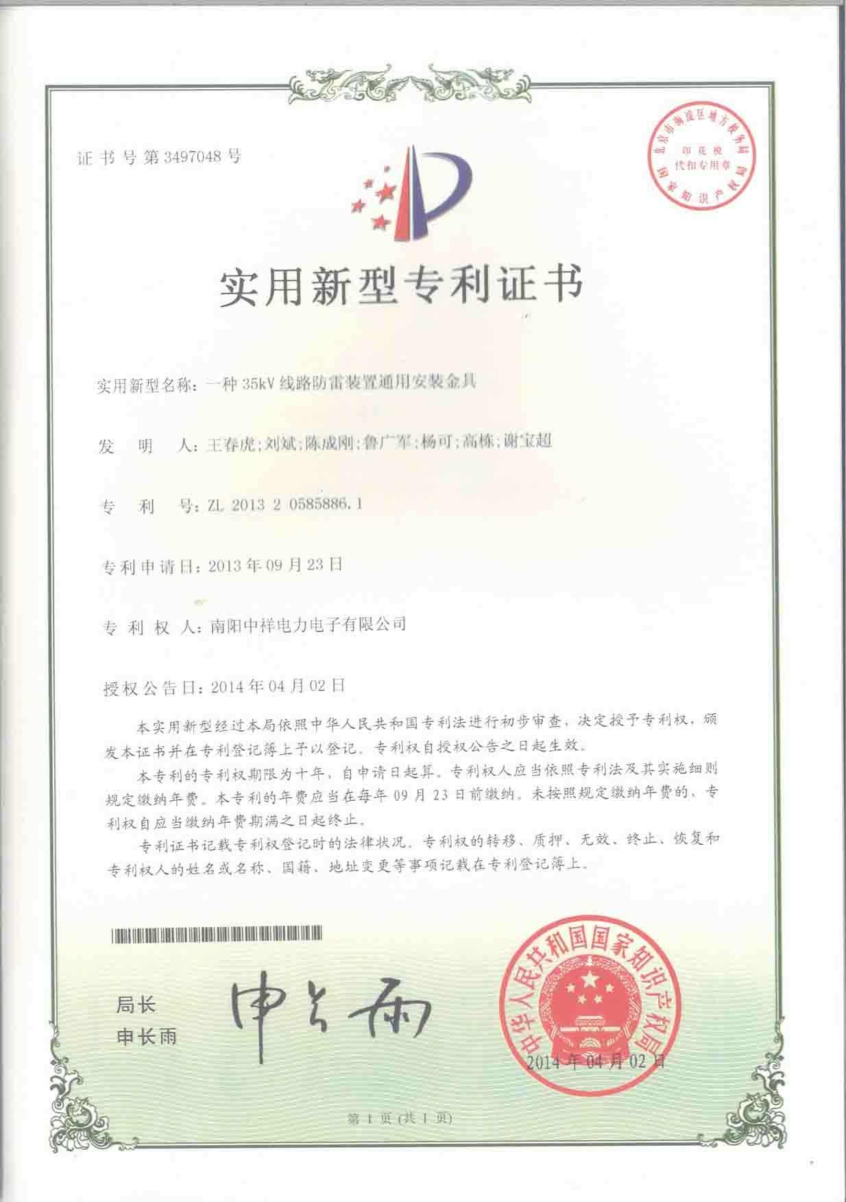 一zhong35KV线路防雷装置通用安装金具