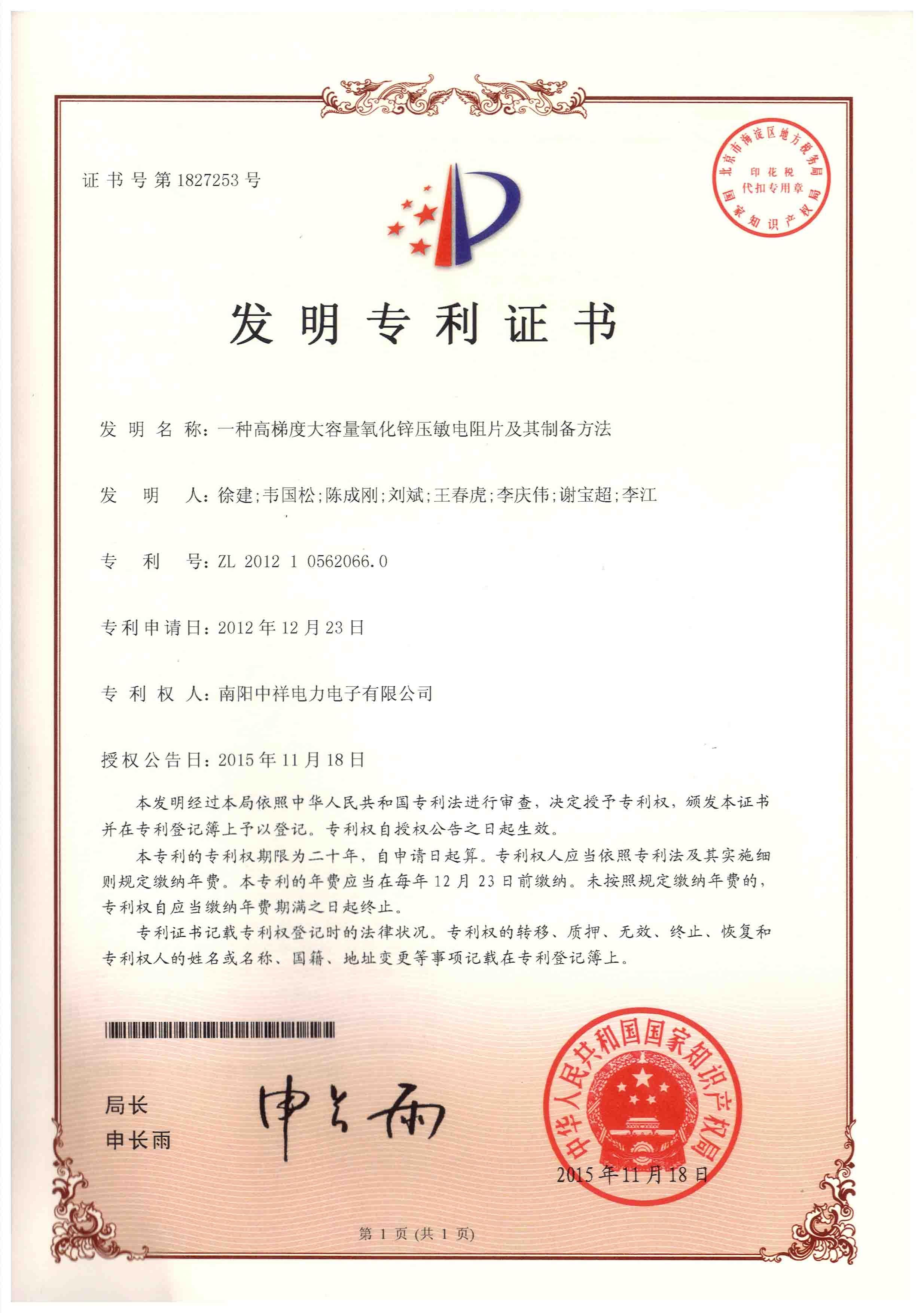 一zhong高梯度大容量yang化锌压敏电zu片机器zhi备方法