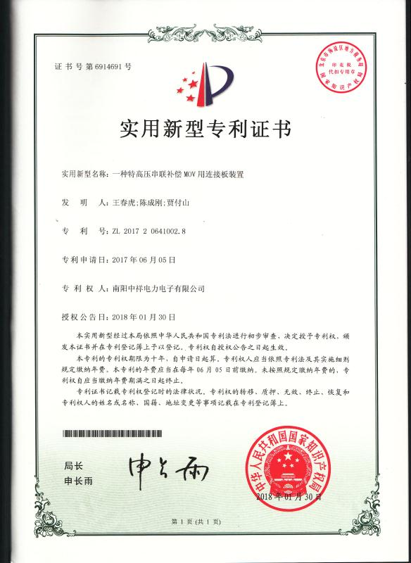 一zhongte高压chuan联补偿用MOV连接ban装置