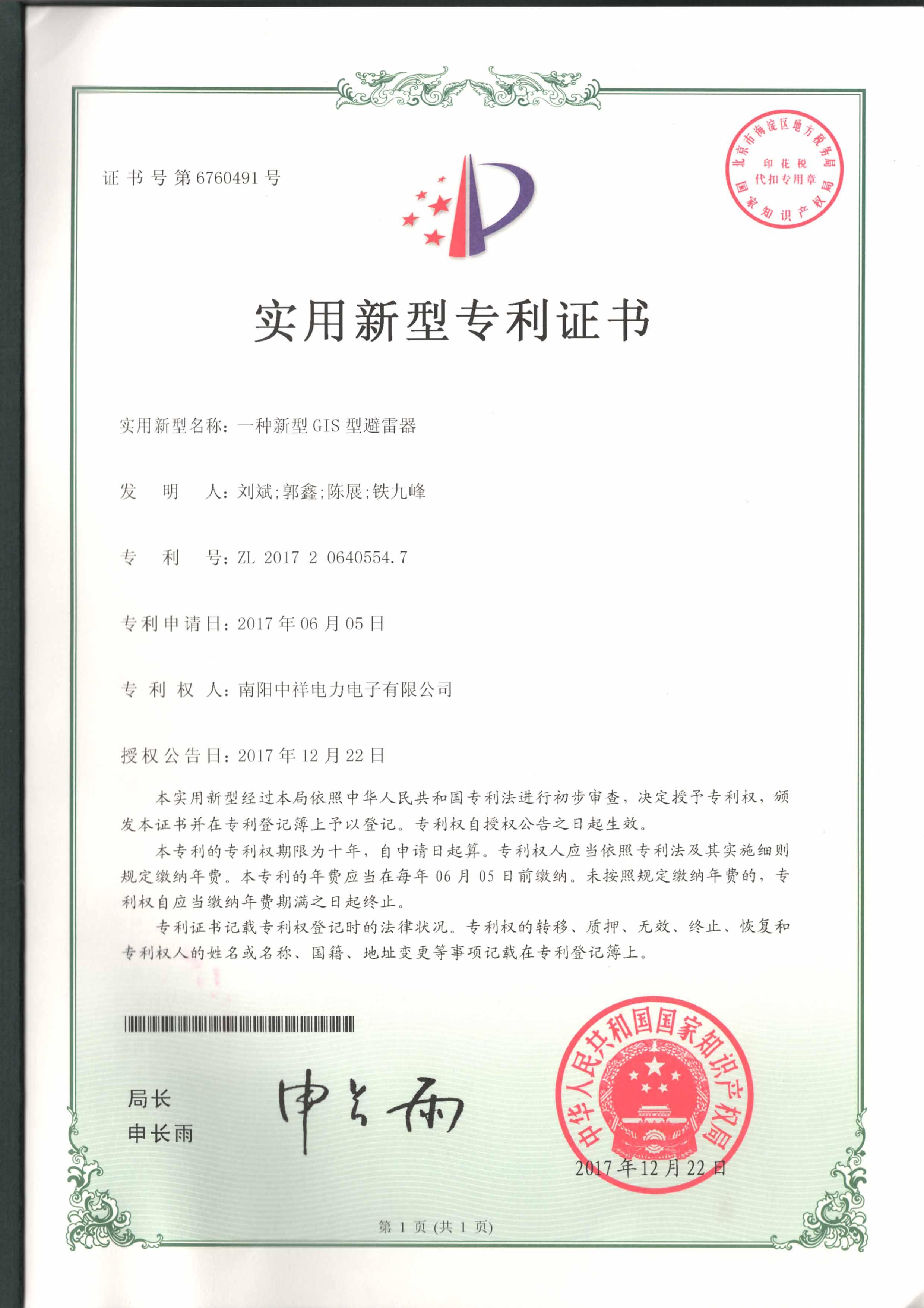 一zhongxin型GIS型bi雷器