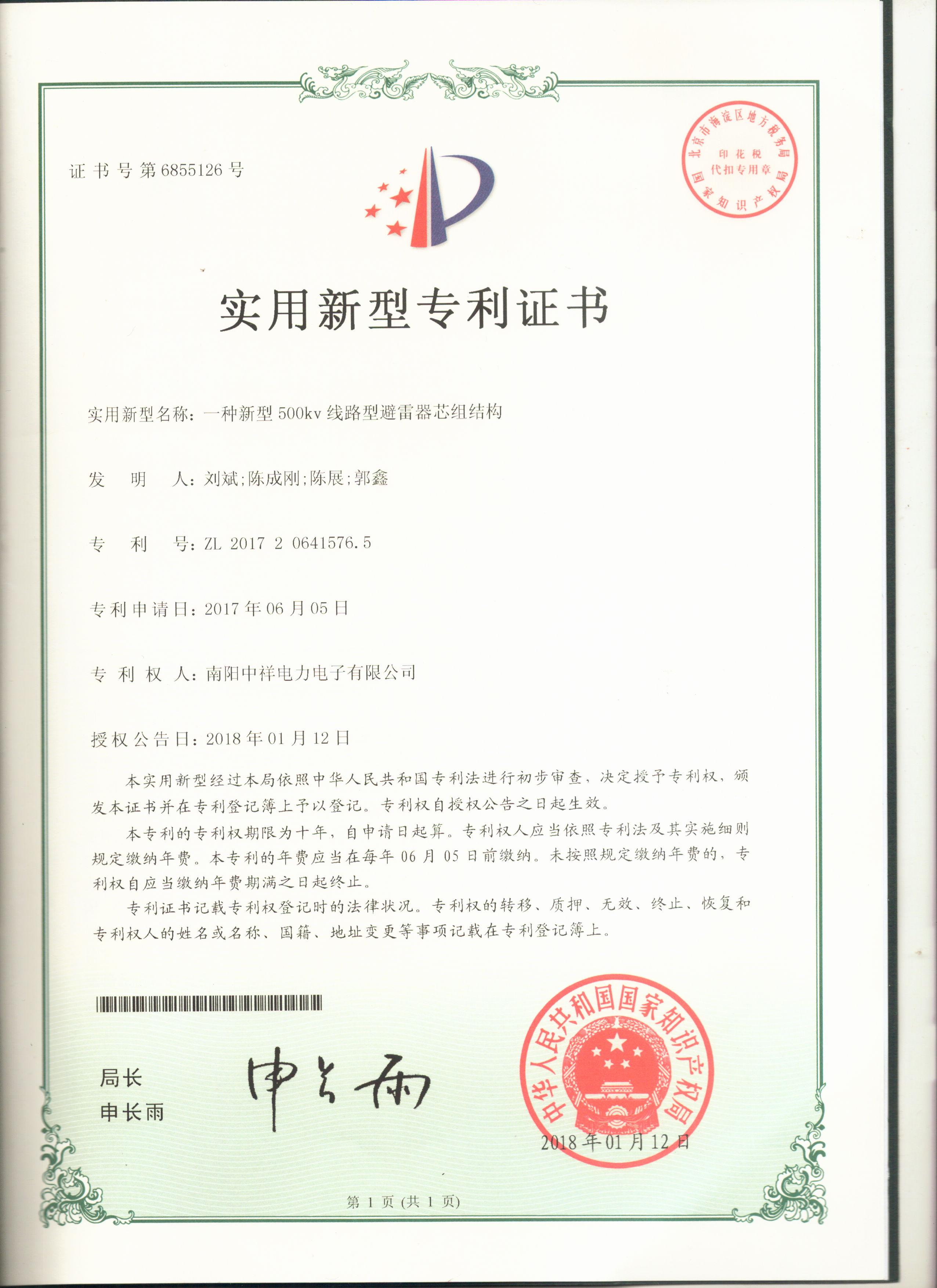 一zhongxin型500KV线路型bi雷器芯组jiegou