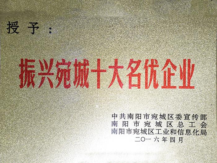 振兴wan城十da名优企业