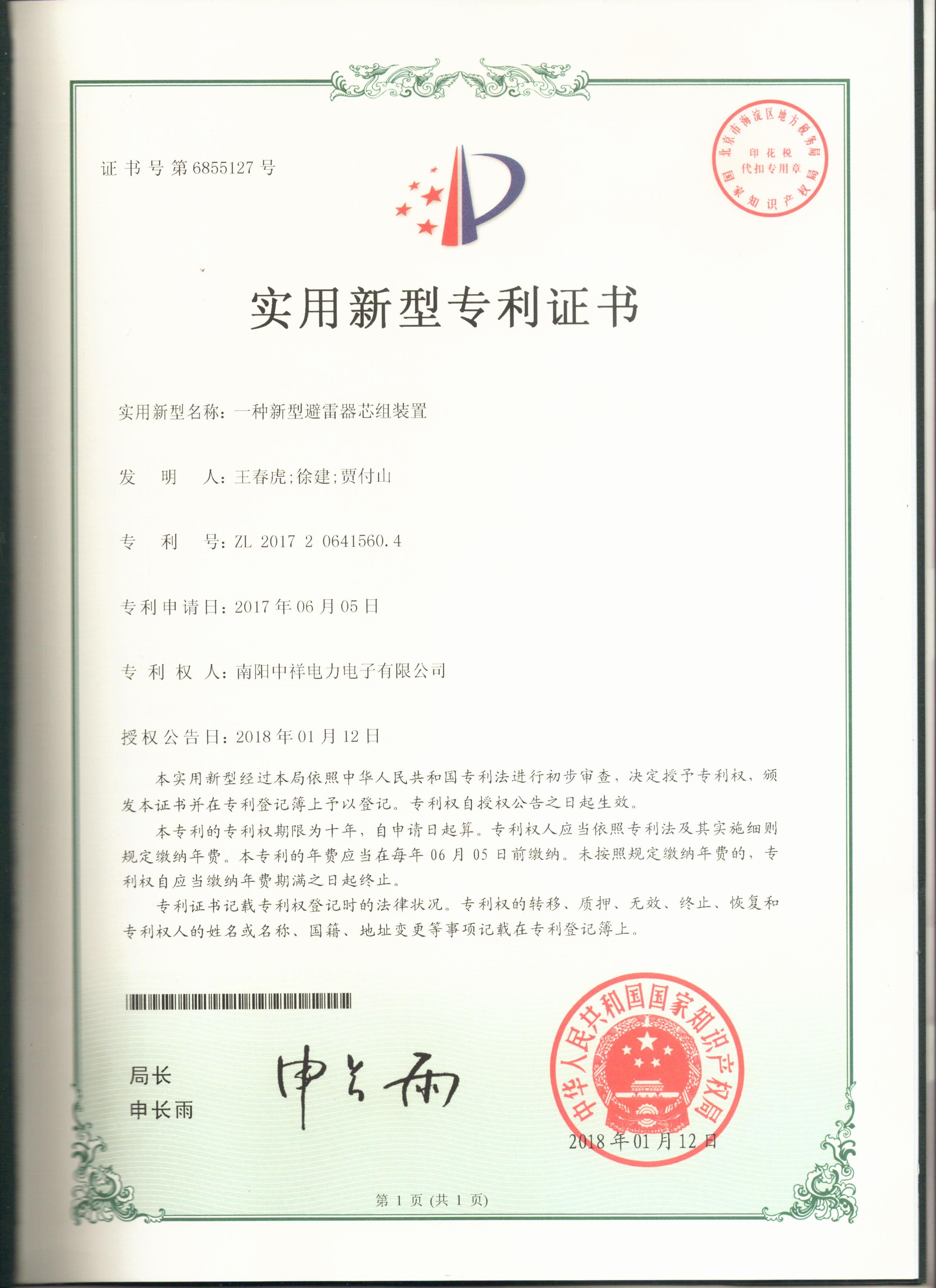一zhongxin型bi雷器芯组装置