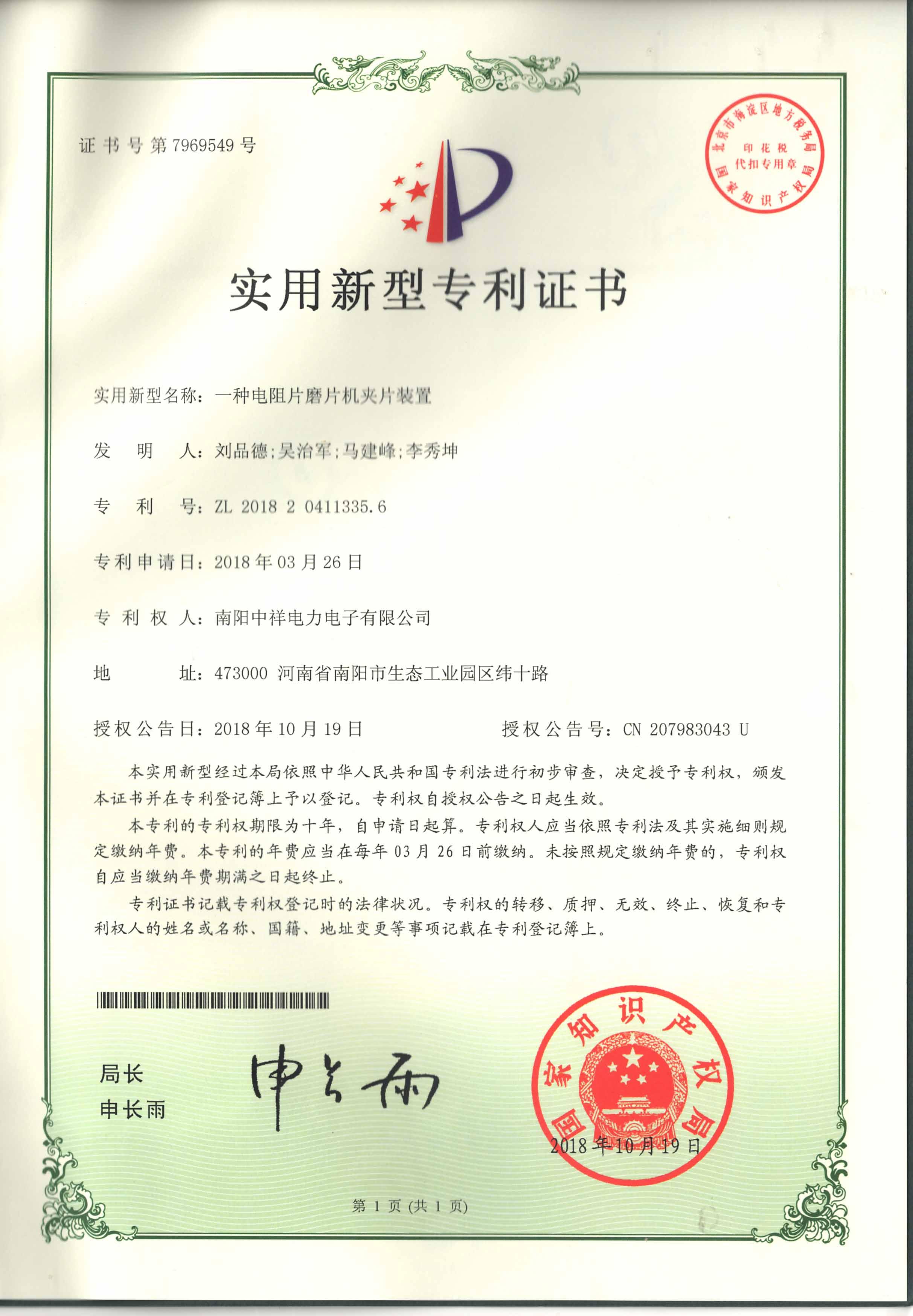 一zhong电zu片mo片机夹片装置