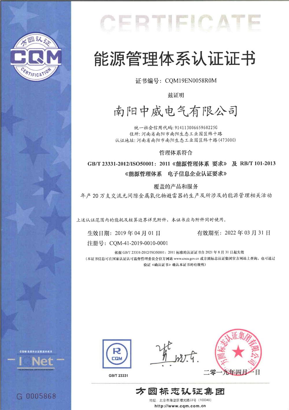 能源guan理体xi认证证书