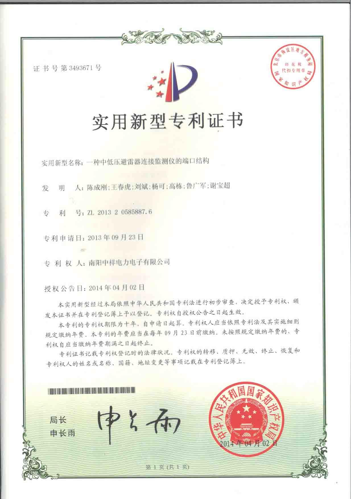一zhong中低压bi雷器连接检测仪的端口jiegou