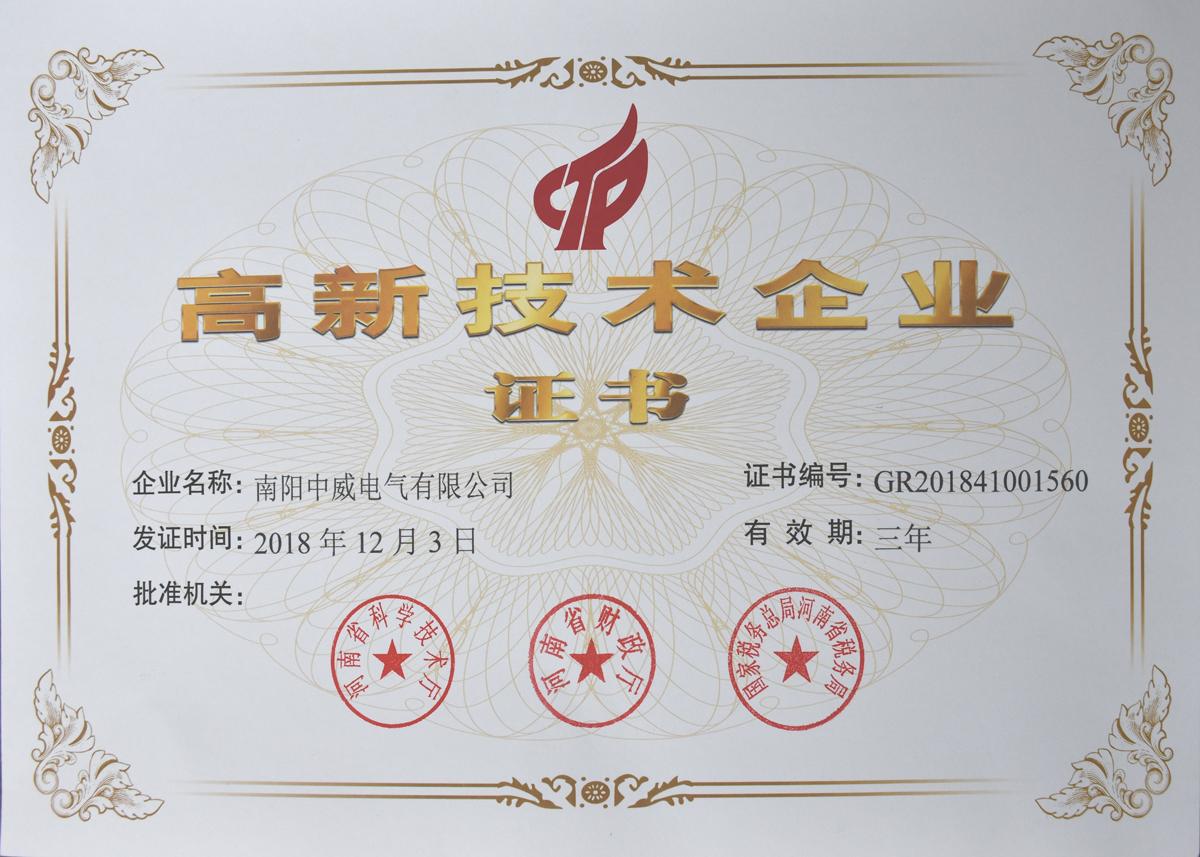 2018中威高新技shu企业证书