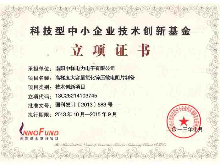 高梯度电zu片立xiang证书